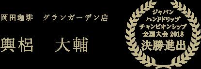 ジャパンハンドドリップチャンピオンシップ全国大会2018決勝進出